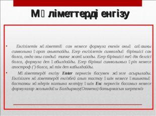 Мәліметтерді енгізу Енгізілетін мәліметтің сан немесе формула екенін оның алғ
