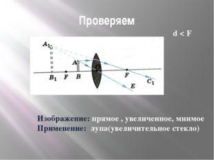 Проверяем Изображение: прямое , увеличенное, мнимое Применение: лупа(увеличит