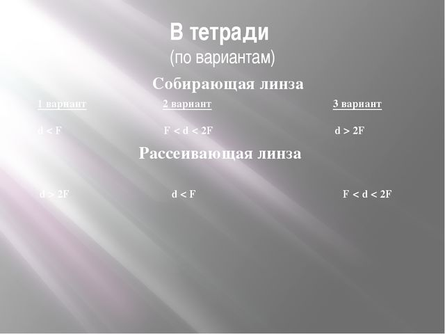 В тетради (по вариантам) Собирающая линза 1 вариант 2 вариант 3 вариант d < F...