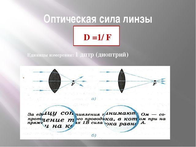 Оптическая сила линзы D =1/ F Единицы измерения: 1 дптр (диоптрий)