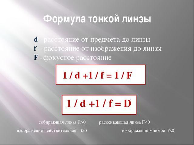 Формула тонкой линзы d –расстояние от предмета до линзы f – расстояние от из...