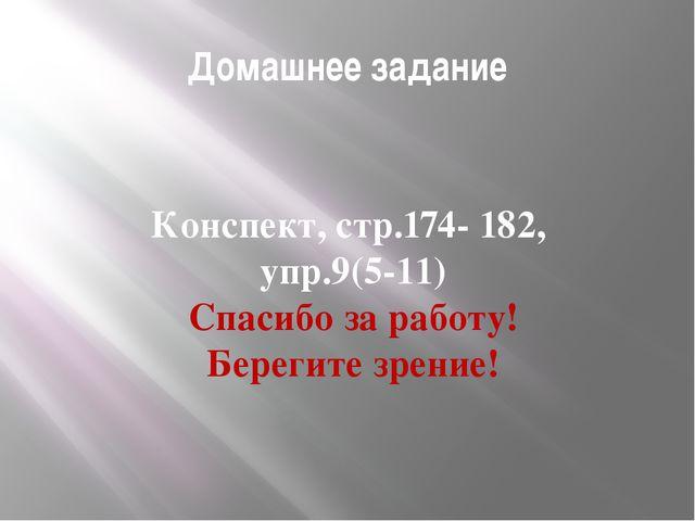Домашнее задание Конспект, стр.174- 182, упр.9(5-11) Спасибо за работу! Берег...