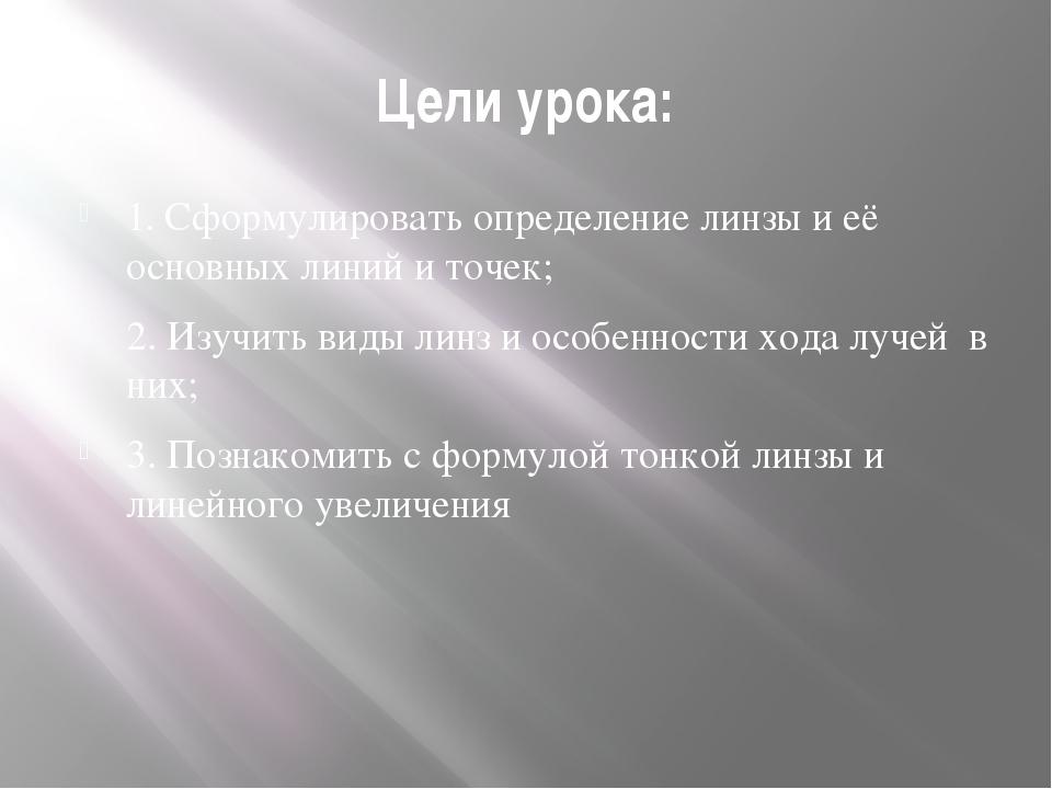 Цели урока: 1. Сформулировать определение линзы и её основных линий и точек;...