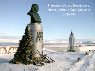 Памятник Витусу Берингу в с. Никольском на Командорских островах