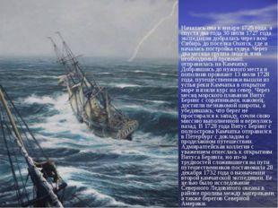 Началась она в январе 1725 года, а спустя два года 30 июля 1727 года экспедиц