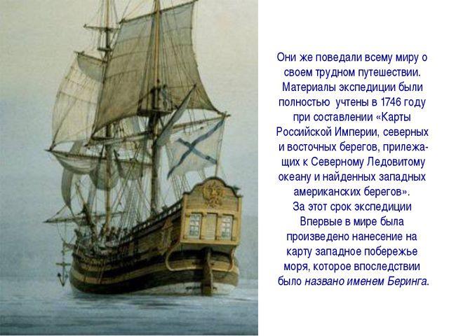 Они же поведали всему миру о своем трудном путешествии. Материалы экспедиции...