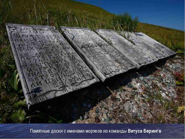 Памятные доски с именами моряков из команды Витуса Беринга