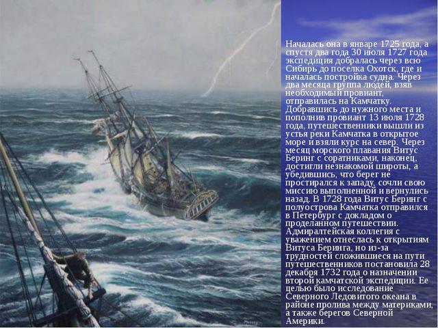 Началась она в январе 1725 года, а спустя два года 30 июля 1727 года экспедиц...