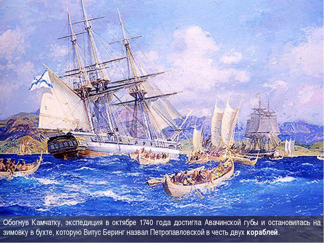 Обогнув Камчатку, экспедиция в октябре 1740 года достигла Авачинской губы и о...