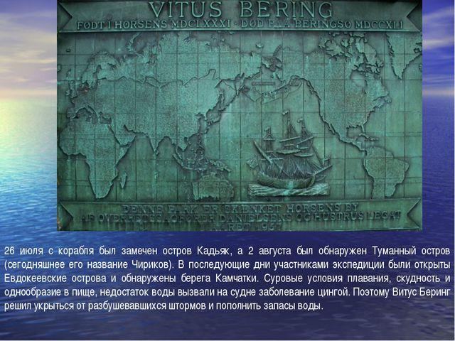 26 июля с корабля был замечен остров Кадьяк, а 2 августа был обнаружен Туманн...