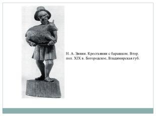 Н. А. Зинин. Крестьянин с барашком. Втор. пол. XIX в. Богородское, Владимирск