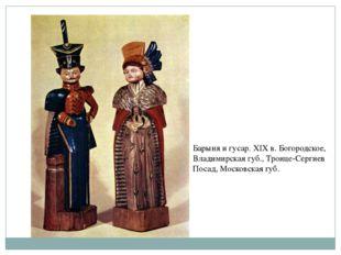 Барыня и гусар. XIX в. Богородское, Владимирская губ., Троице-Сергиев Посад,