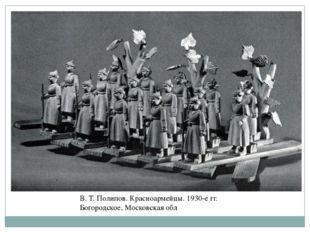 В. Т. Полипов. Красноармейцы. 1930-е гг. Богородское, Московская обл