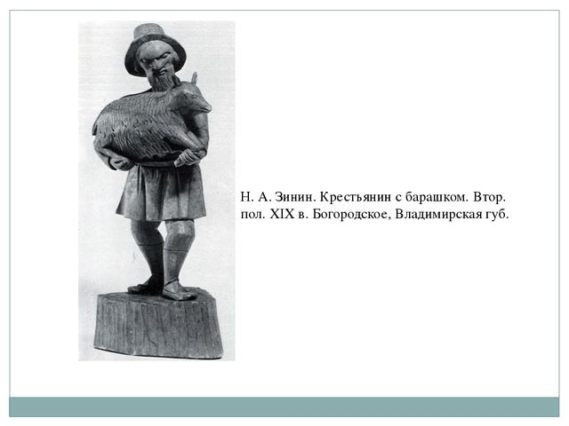 Н. А. Зинин. Крестьянин с барашком. Втор. пол. XIX в. Богородское, Владимирск...