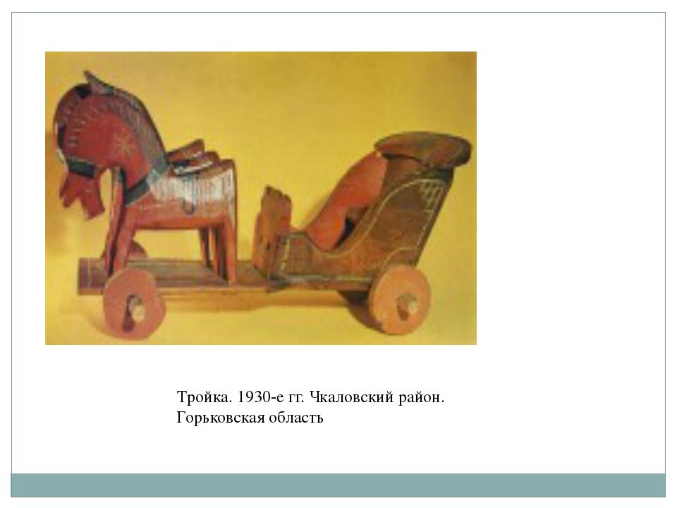 Тройка. 1930-е гг. Чкаловский район. Горьковская область