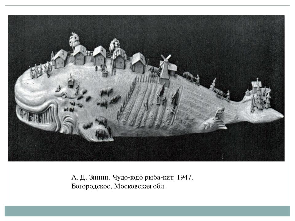 А. Д. Зинин. Чудо-юдо рыба-кит. 1947. Богородское, Московская обл.