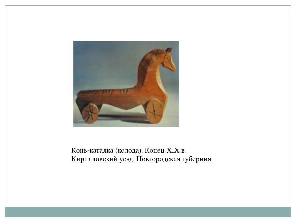 Конь-каталка (колода). Конец XIX в. Кирилловский уезд. Новгородская губерния