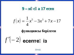 9 – нұсқа 17 есеп функциясы берілген есептеңіз