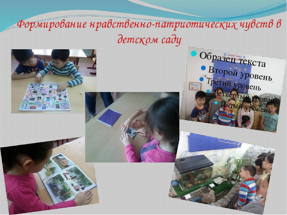Формирование нравственно-патриотических чувств в детском саду