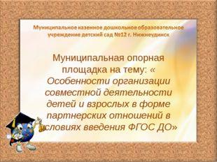 Муниципальная опорная площадка на тему: « Особенности организации совместной