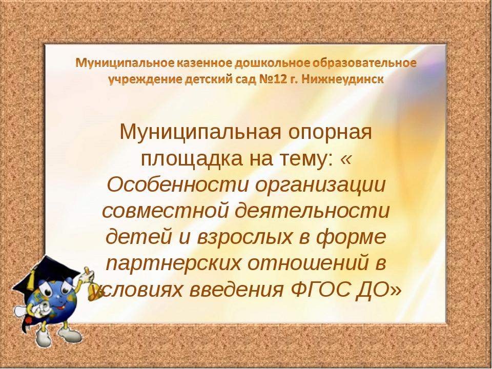 Муниципальная опорная площадка на тему: « Особенности организации совместной...