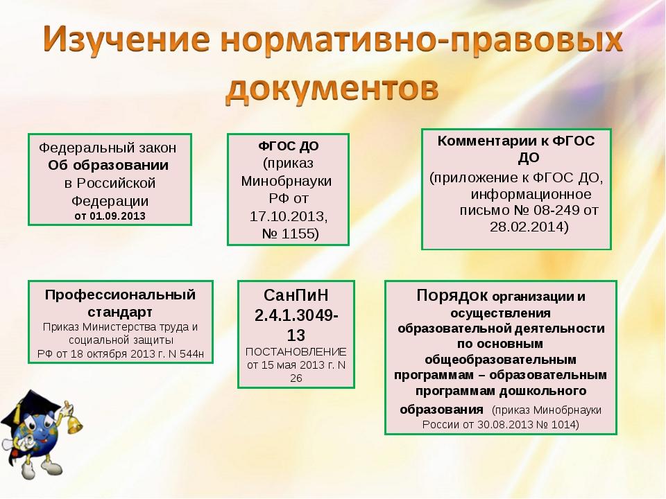 Комментарии к ФГОС ДО (приложение к ФГОС ДО, информационное письмо № 08-249 о...
