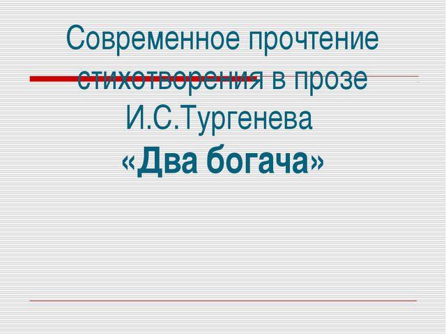 Современное прочтение стихотворения в прозе И.С.Тургенева «Два богача»