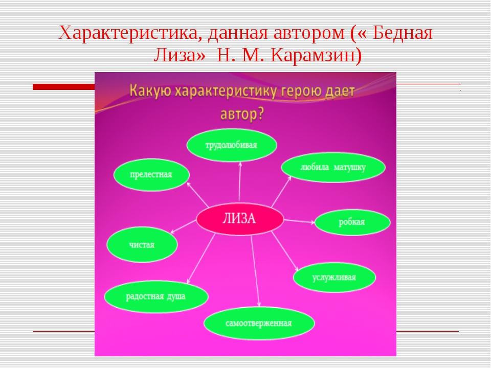Характеристика, данная автором (« Бедная Лиза» Н. М. Карамзин)