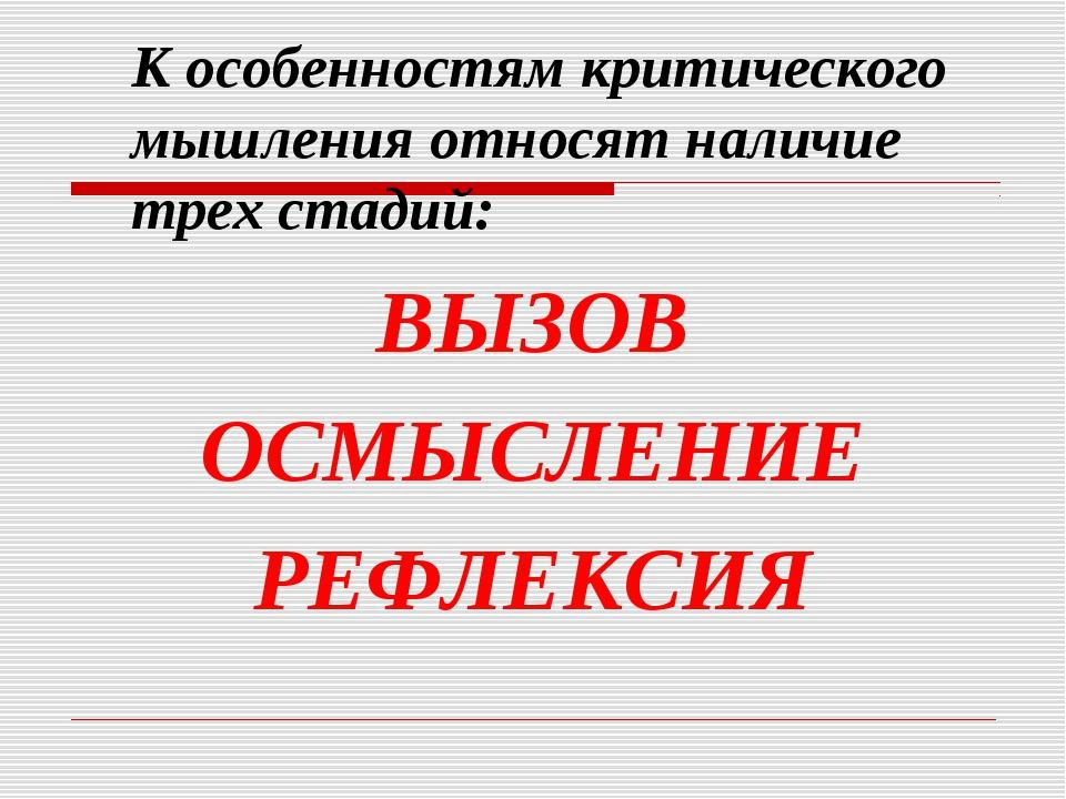 К особенностям критического мышления относят наличие трех стадий: ВЫЗОВ ОСМЫ...