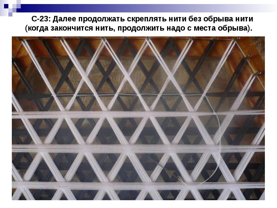 С-23: Далее продолжать скреплять нити без обрыва нити (когда закончится нить...