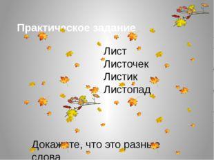 Практическое задание Лист Листочек Листик Листопад Докажите, что это разные с