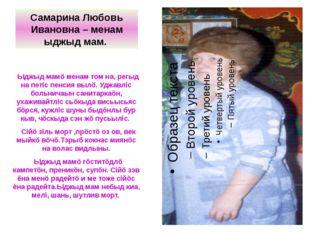 Самарина Любовь Ивановна – менам ыджыд мам. Ыджыд мамö менам том на, регыд на