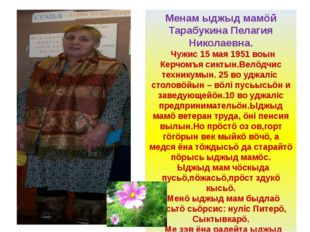 Менам ыджыд мамöй Тарабукина Пелагия Николаевна. Чужис 15 мая 1951 воын Керчо