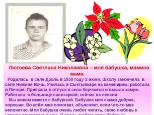 Лютоева Светлана Николаевна – моя бабушка, мамина мама. Родилась в селе Дзол