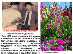Мою бабушку зовут Попова Агния Александровна. Она 1956 года рождения, 26 янва