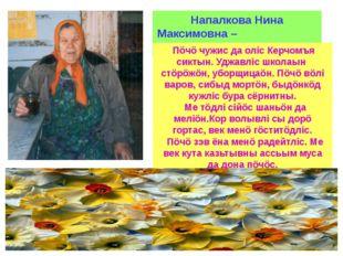 Напалкова Нина Максимовна – тайö менам пöч. Пöчö чужис да олiс Керчомъя сикты