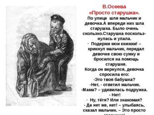 В.Осеева «Просто старушка». По улице шли мальчик и девочка.А впереди них шла
