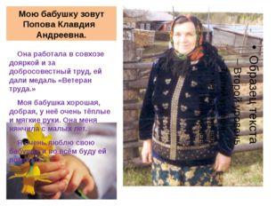 Мою бабушку зовут Попова Клавдия Андреевна. Она работала в совхозе дояркой и