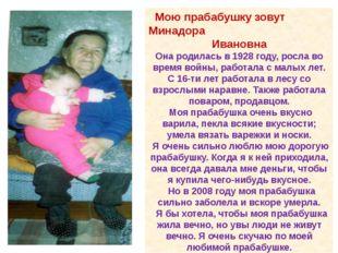 Мою прабабушку зовут Минадора Ивановна Она родилась в 1928 году, росла во вр