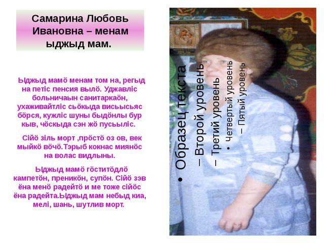 Самарина Любовь Ивановна – менам ыджыд мам. Ыджыд мамö менам том на, регыд на...