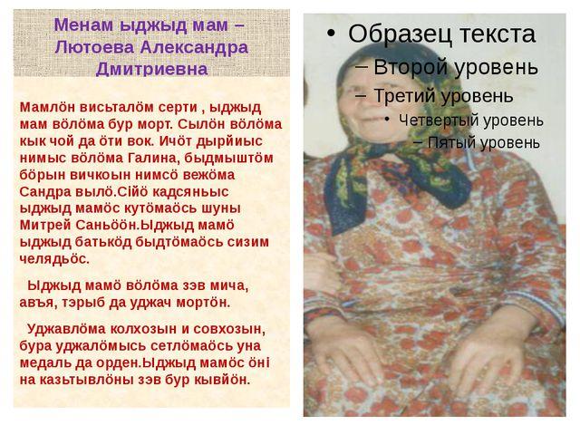 Менам ыджыд мам – Лютоева Александра Дмитриевна Мамлöн висьталöм серти , ыджы...