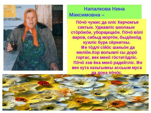 Напалкова Нина Максимовна – тайö менам пöч. Пöчö чужис да олiс Керчомъя сикты...