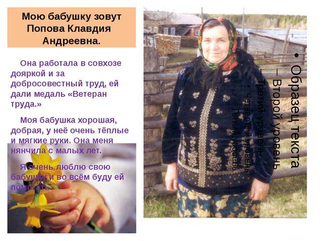 Мою бабушку зовут Попова Клавдия Андреевна. Она работала в совхозе дояркой и...