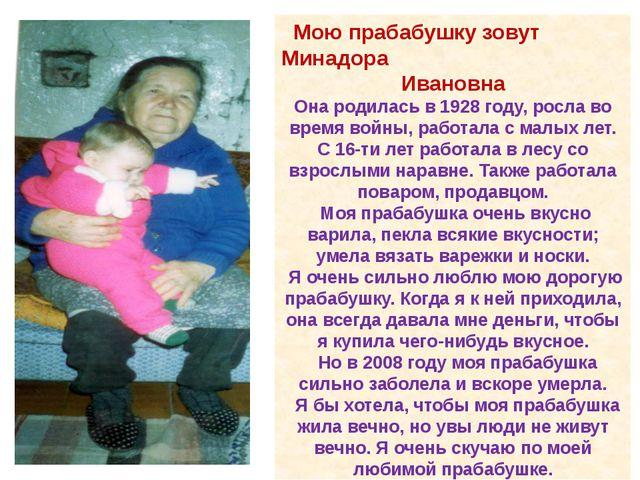 Мою прабабушку зовут Минадора Ивановна Она родилась в 1928 году, росла во вр...
