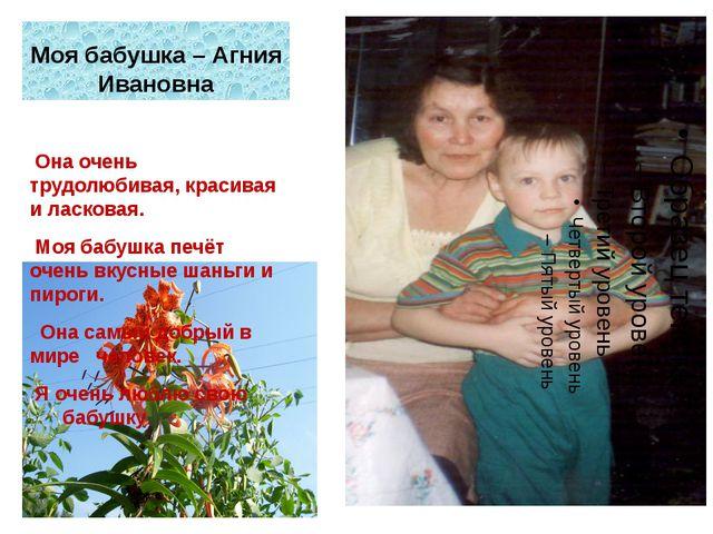 Моя бабушка – Агния Ивановна Она очень трудолюбивая, красивая и ласковая. Моя...