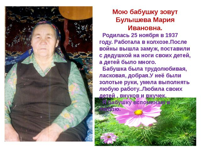 Мою бабушку зовут Булышева Мария Ивановна. Родилась 25 ноября в 1937 году. Ра...