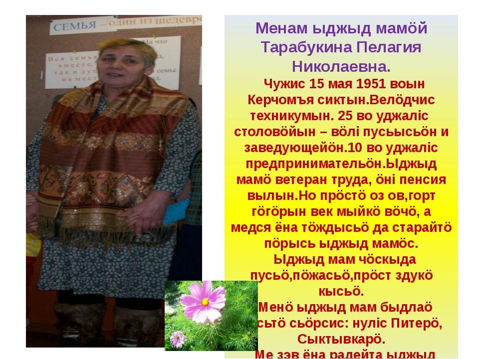 Менам ыджыд мамöй Тарабукина Пелагия Николаевна. Чужис 15 мая 1951 воын Керчо...