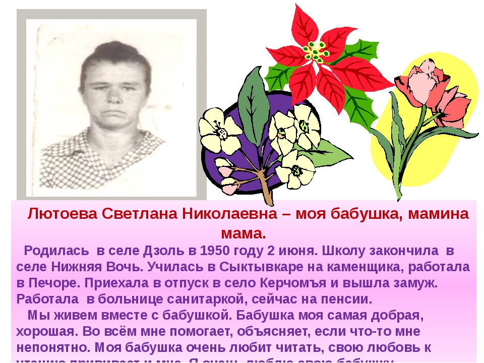 Лютоева Светлана Николаевна – моя бабушка, мамина мама. Родилась в селе Дзол...