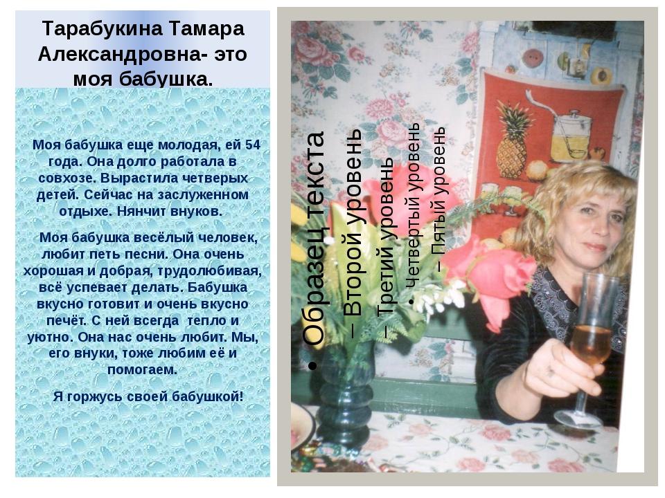 Тарабукина Тамара Александровна- это моя бабушка. Моя бабушка еще молодая, ей...