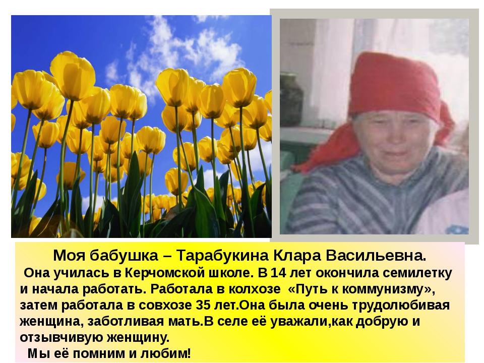 Моя бабушка – Тарабукина Клара Васильевна. Она училась в Керчомской школе. В...